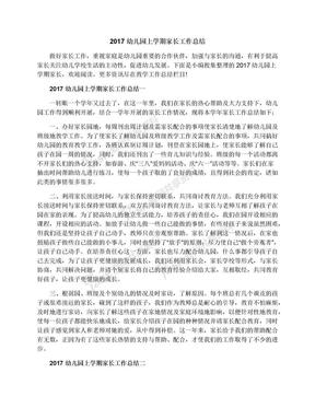 2017幼儿园上学期家长工作总结.docx