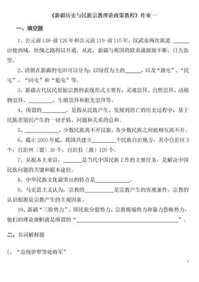 新疆历史与民族宗教理论政策教程作业1-4.doc