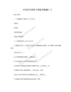 手术室专科护士理论考核题(三).doc
