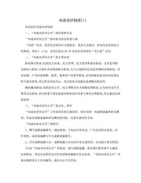 双述双评制度[1].doc