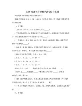 2010成都小升初数学试卷综合集锦.doc