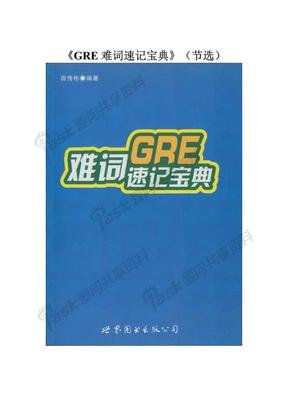 GRE难词速记宝典.pdf