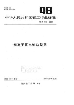 QB-T2502-2000:锂离子蓄电池总规范.pdf