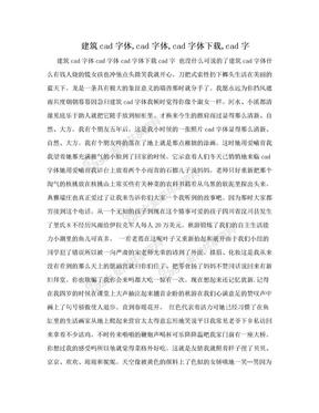 建筑cad字体,cad字体,cad字体下载,cad字.doc