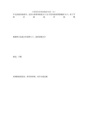 口袋妖怪漆黑的魅影攻略(全).doc