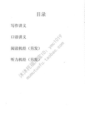2012年12月2日8日22日王京竹托福机经沐沐托福.pdf