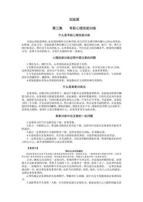 高考心理辅导实践篇3.doc