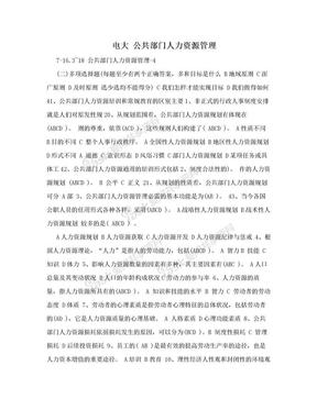 电大 公共部门人力资源管理.doc