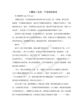 王耀武·这是一个悲伤的故事.doc