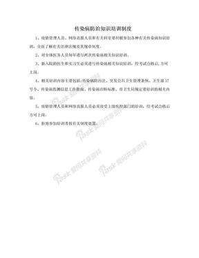 传染病防治知识培训制度.doc