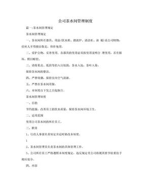 公司茶水间管理制度.doc