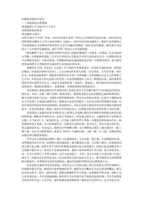 钟茂森:因果轮回的科学证明.doc