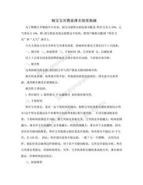 淘宝宝贝搜索排名深度揭秘.doc