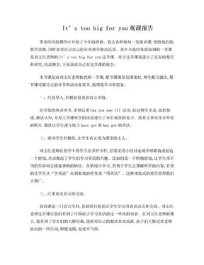 小学英语观课报告.doc