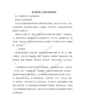 优秀监理工程师事迹材料.doc
