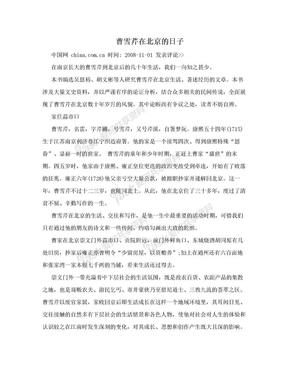 曹雪芹在北京的日子.doc