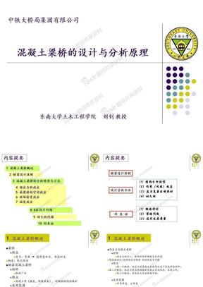 混凝土梁桥设计与分析原理——东南大学刘钊教授.ppt