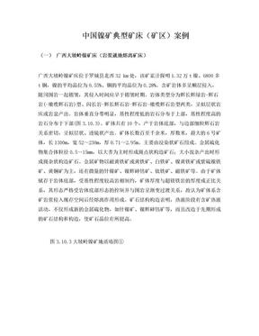 中国镍矿典型矿床.doc