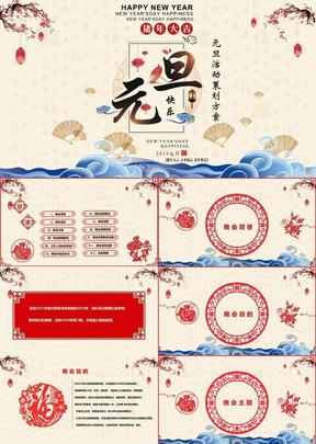 2019简洁红色喜庆中国风剪纸新年元旦晚会双旦策划PPT模板