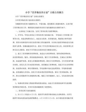 """小学""""营养餐改善计划""""自检自查报告.doc"""