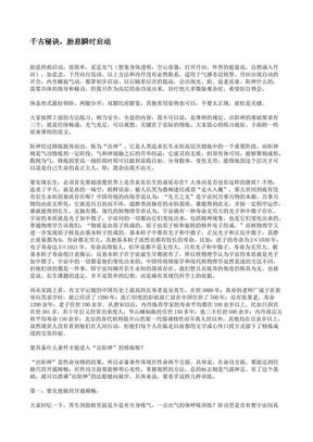 千古秘诀,胎息瞬时启动.pdf