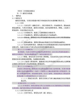 公路工程标准施工招标文件(第四章 合同条款及格式).doc