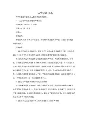 人物访谈_范文.doc