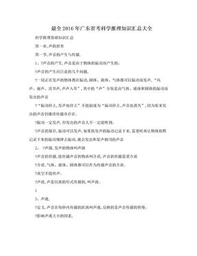 最全2016年广东省考科学推理知识汇总大全.doc