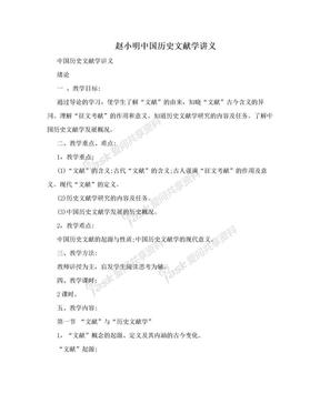 赵小明中国历史文献学讲义.doc