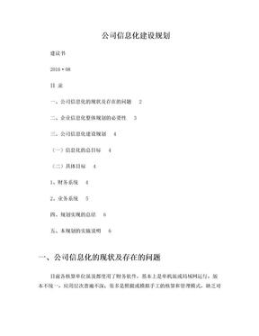 财务信息化建设规划建议书().doc