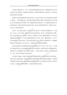 事业单位面试技巧—提高逻辑思维能力.doc