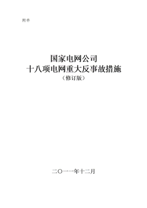 国家电网公司十八项电网重大反事故措施(修订版201112最新版.doc