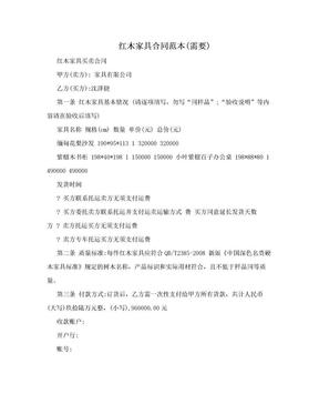 红木家具合同范本(需要).doc