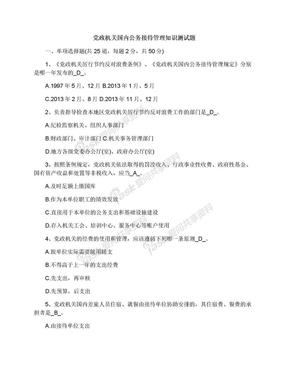 党政机关国内公务接待管理知识测试题.docx