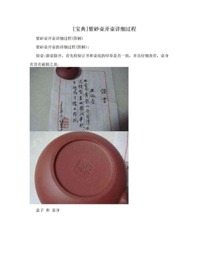 [宝典]紫砂壶开壶详细过程.doc