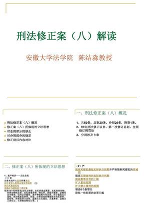 刑法修正案(八)解读.ppt