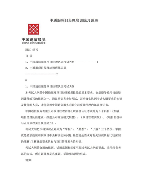 中通服项目经理培训练习题册.doc