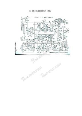 5.5寸黑白电视机图纸.doc