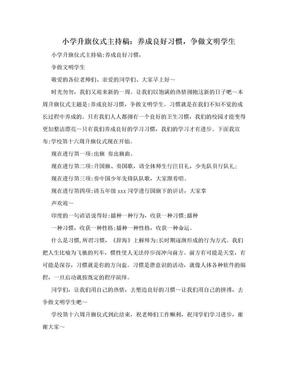 小学升旗仪式主持稿:养成良好习惯,争做文明学生.doc