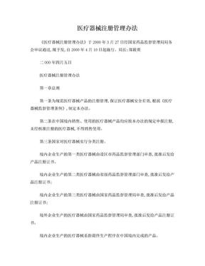 医疗器械注册管理办法.doc