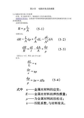 第3章_电阻应变式传感器.doc