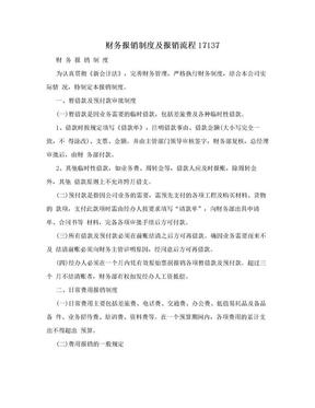 财务报销制度及报销流程17137.doc