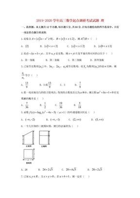 2019-2020学年高三数学起点调研考试试题 理.doc