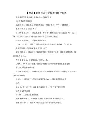 【精选】体格检查技能操作考核评分表.doc