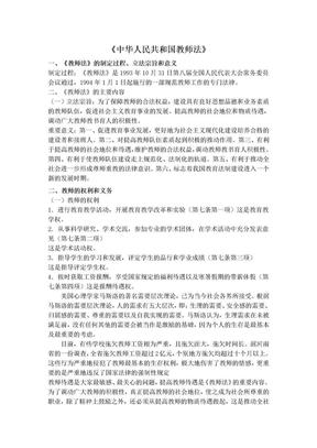 教育法,教师法,义务教育法中华人民共和国教师法.doc