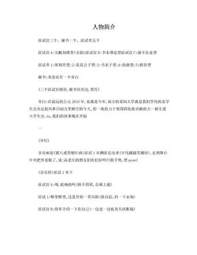 大学生社团面试小品剧本.doc