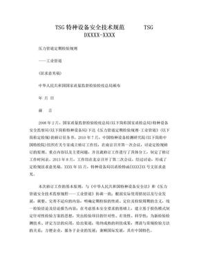 压力管道定期检验规则-工业管道(征求意见稿).doc