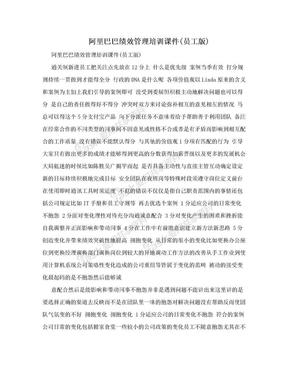 阿里巴巴绩效管理培训课件(员工版).doc