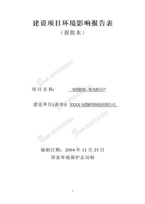 电缆桥架、配电柜生产环评报告表.doc