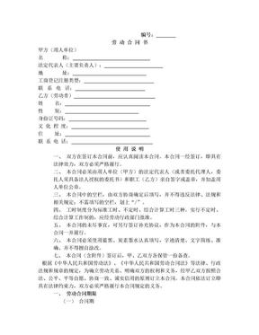 劳务公司合同范本(通用).doc